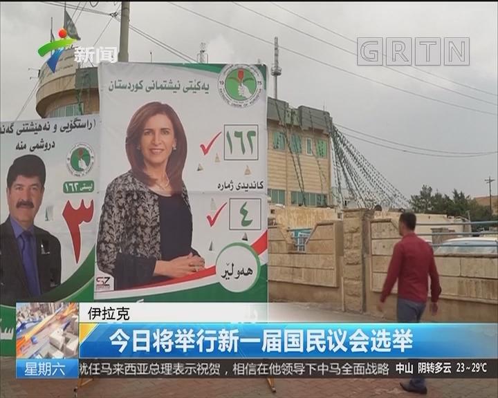 伊拉克:今日将举行新一届国民议会选举