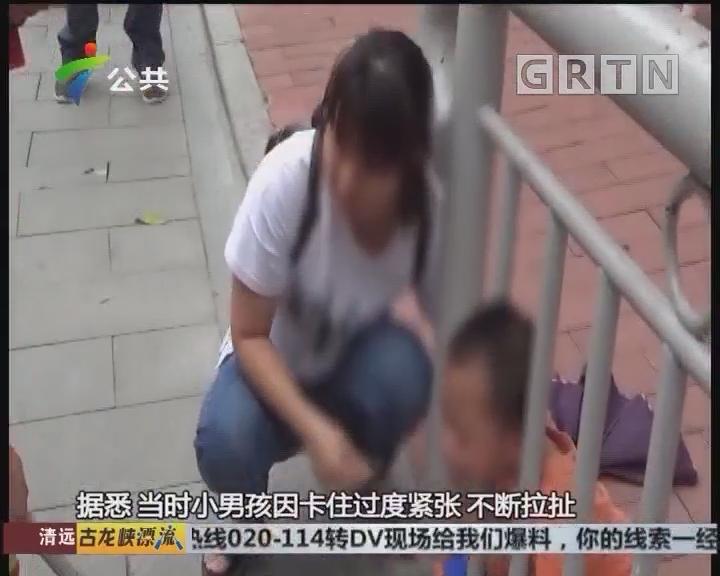 四岁男童头部被卡护栏 消防1分钟帮其脱困