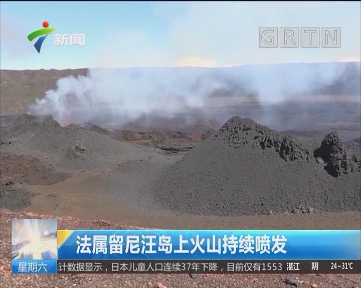 法属留尼汪岛上火山持续喷发