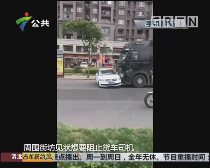中山:货车推行小车 前行近百米
