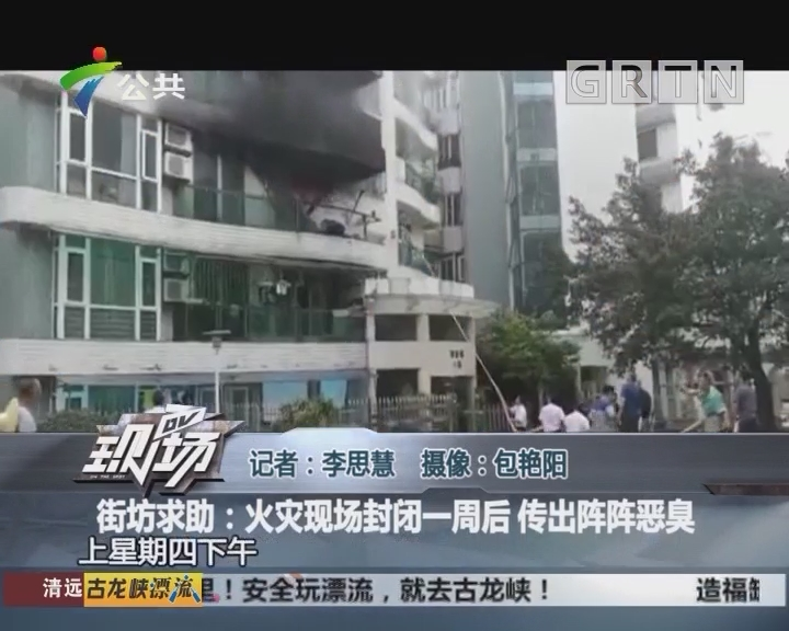 街坊求助:火灾现场封闭一周后 传出阵阵恶臭