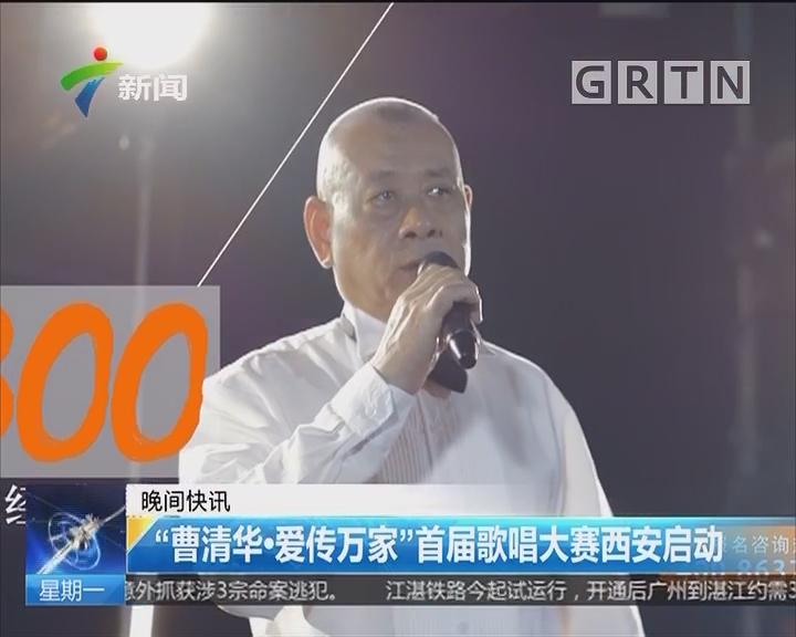 """""""曹清华·爱传万家""""首届歌唱大赛西安启动"""