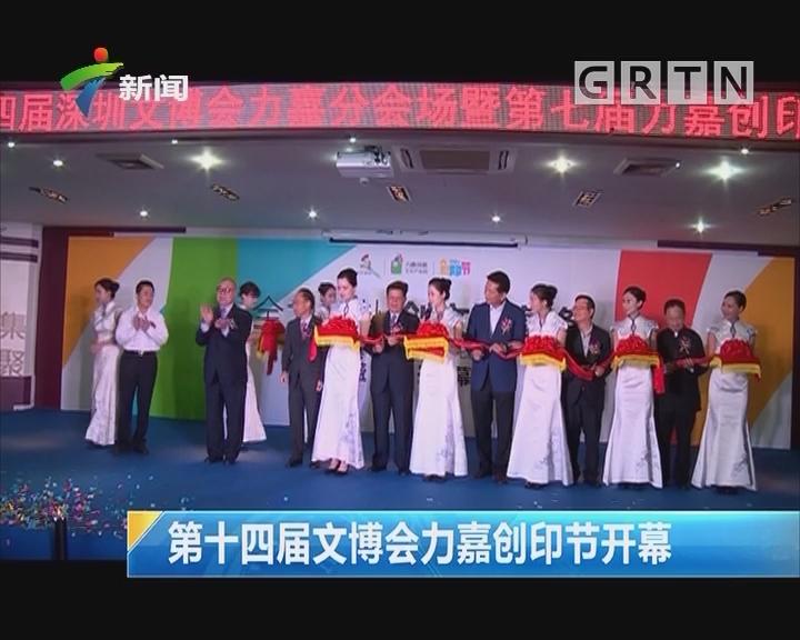 第十四届文博会力嘉创印节开幕