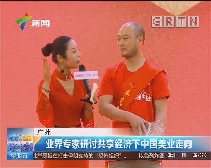 广州:业界专家研讨共享经济下中国美业走向