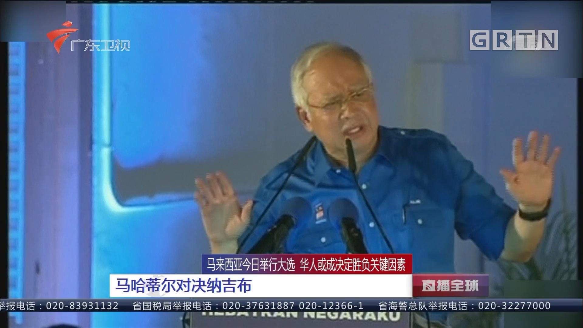 马来西亚今日举行大选 华人或成决定胜负关键因素:马哈蒂尔对决纳吉布