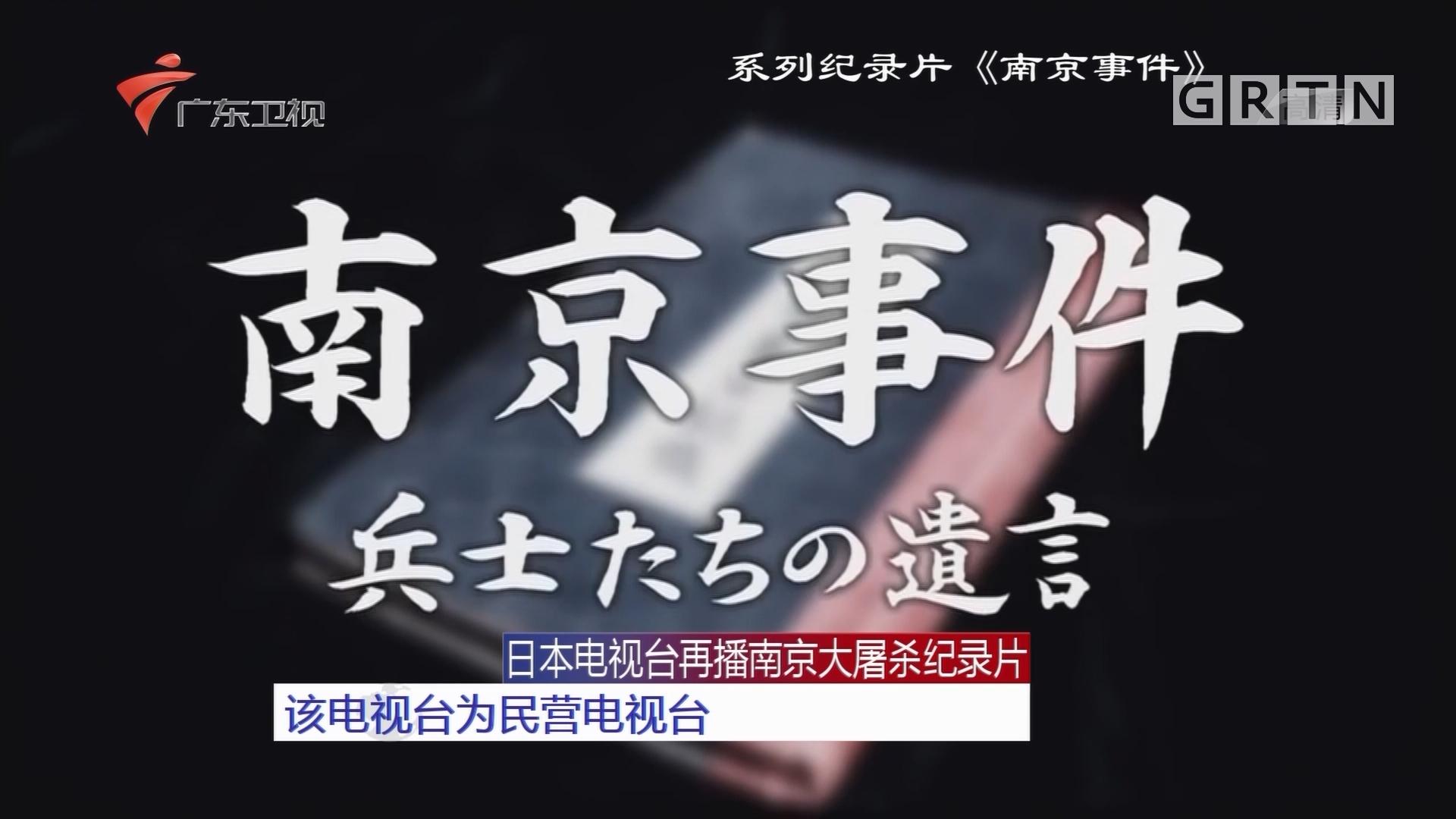 日本电视台再播南京大屠杀纪录片 该电视台为民营电视台