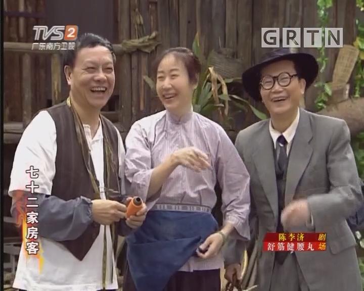 [2018-05-22]七十二家房客:茶楼女招待(下)