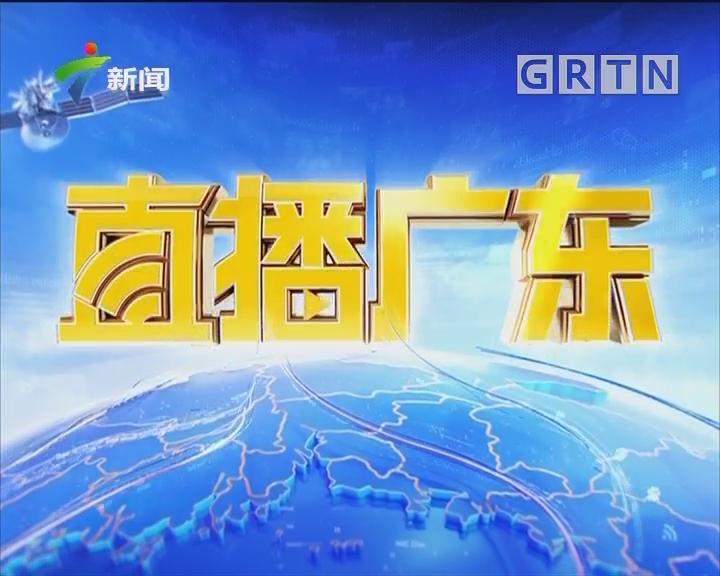 [2018-05-15]直播广东:广东创建国家教师教育创新试验区:11所高校成立项单位