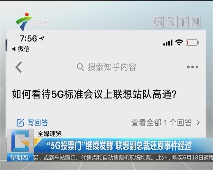 """""""5G投票门""""继续发酵 联想副总裁还原事件经过"""