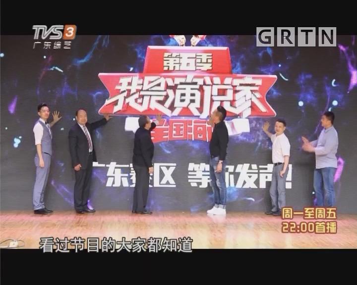 2018第五季《我是演说家》广东赛区启动