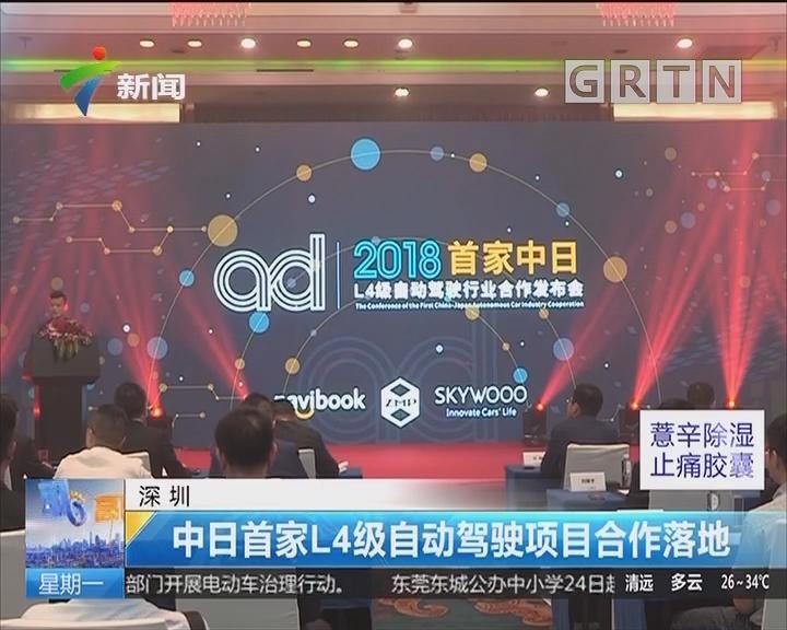 深圳:中日首家L4级自动驾驶项目合作落地
