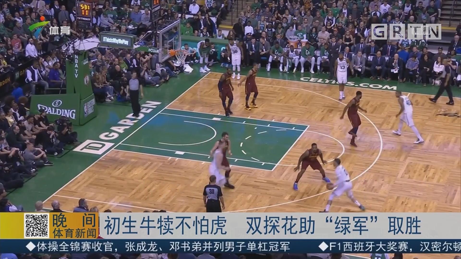 """初生牛犊不怕虎 双探花助""""绿军""""取胜"""