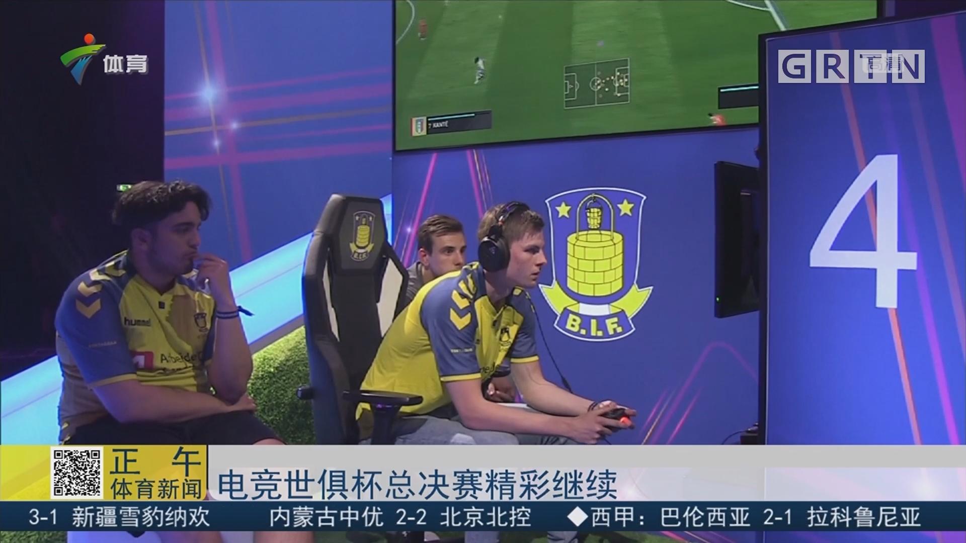 电竞世俱杯总决赛精彩继续