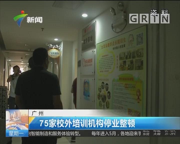 广州:75家校外培训机构停业整顿