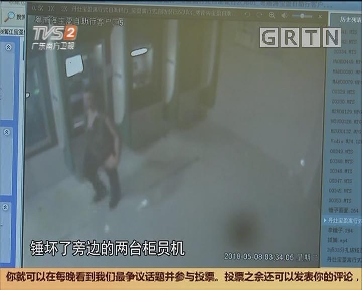 创建平安广东:佛山南海 醉汉锤坏三台柜员机 被依法刑拘