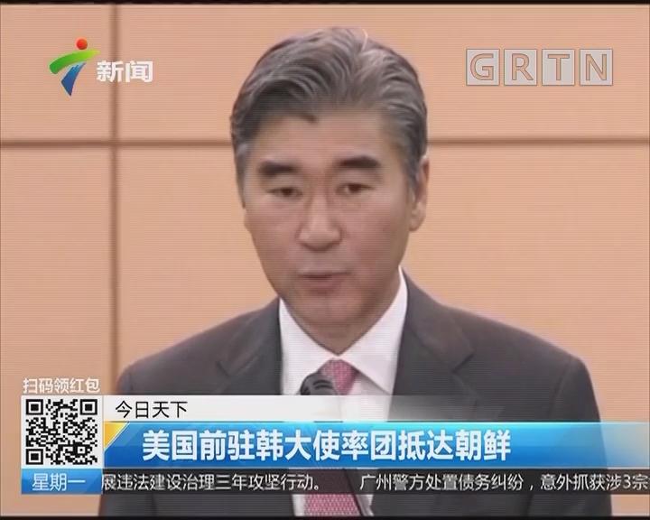 美国前驻韩大使率团抵达朝鲜