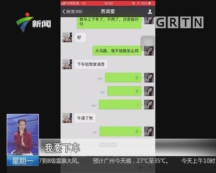 湖南长沙:司机约饭女乘客 被拒后反锁车门