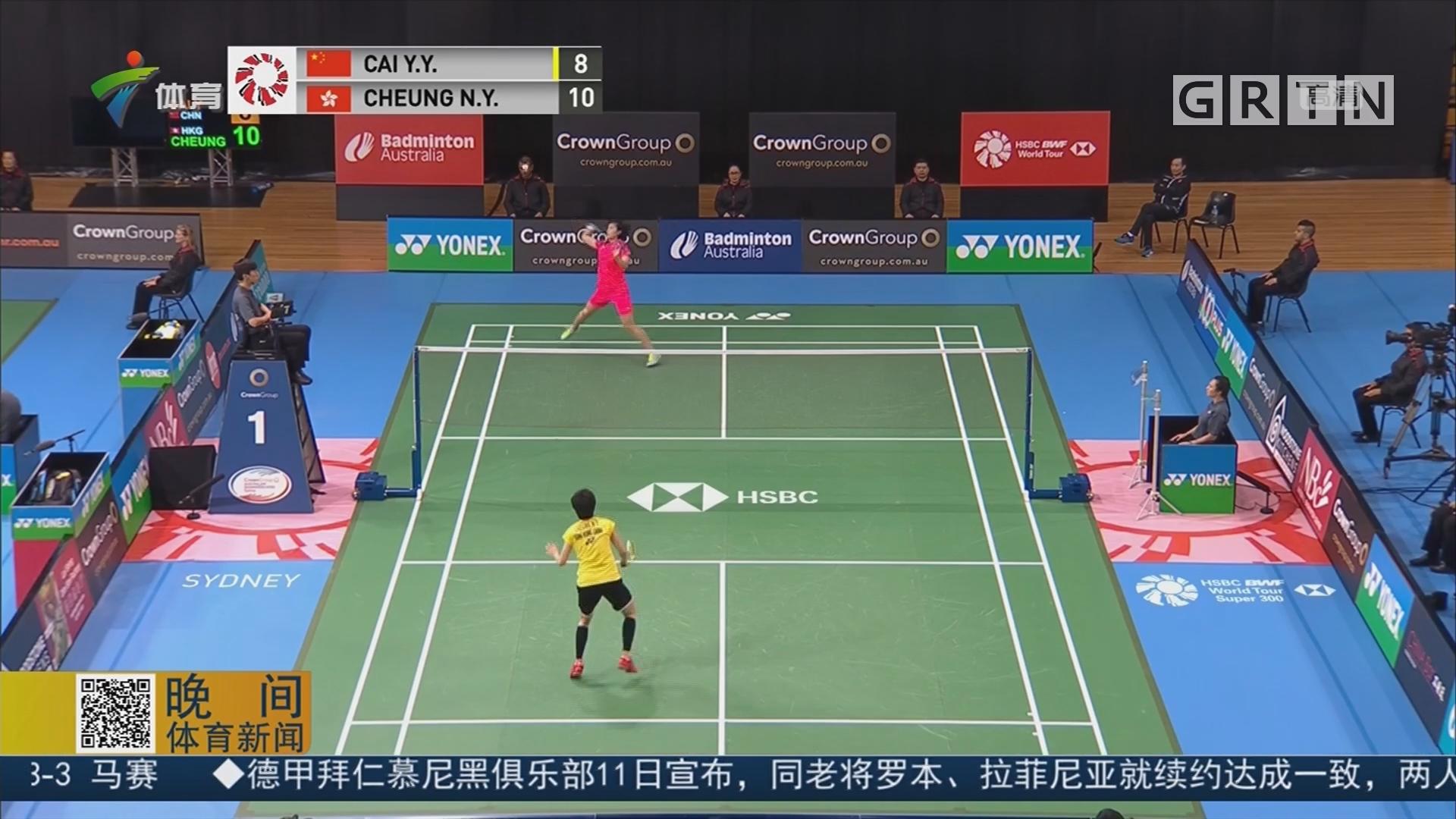 澳大利亚羽毛球公开赛 蔡炎炎、周泽奇携手晋级决赛