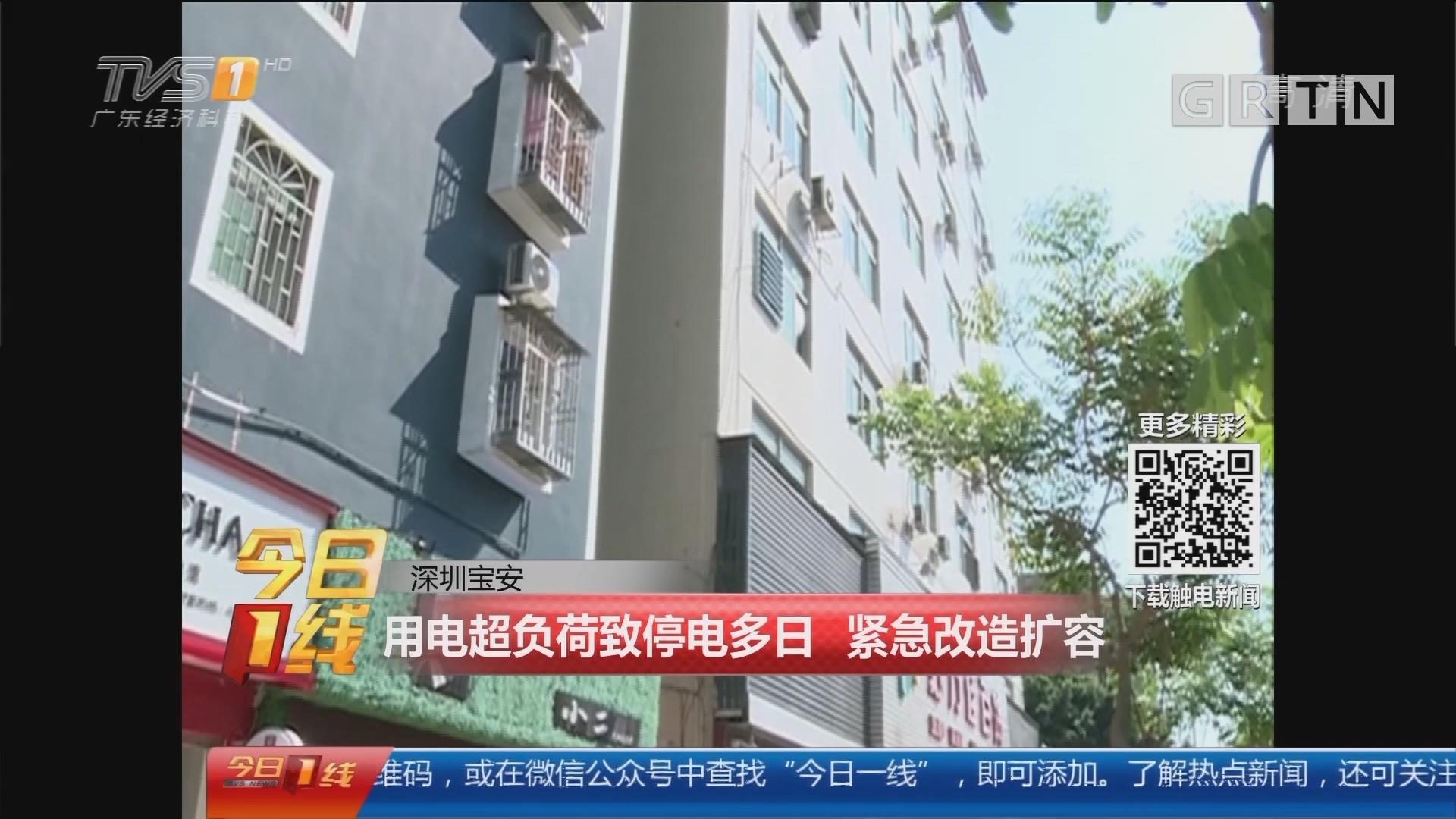 深圳宝安:用电超负荷致停电多日 紧急改造扩容