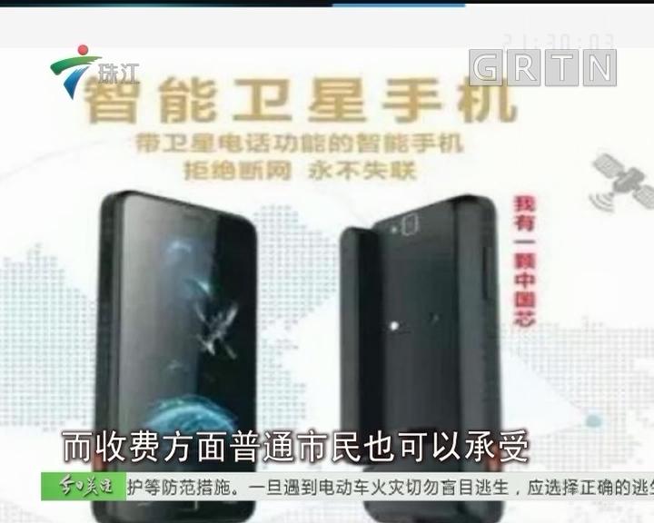 """""""不在服务区""""成为历史 中国自主卫星电话正式放号"""