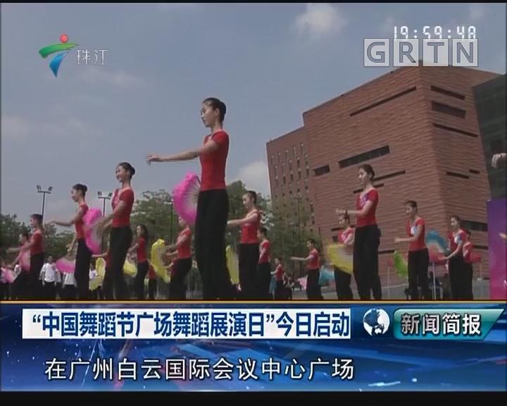 """""""中国舞蹈节广场舞蹈展演日""""今日启动"""