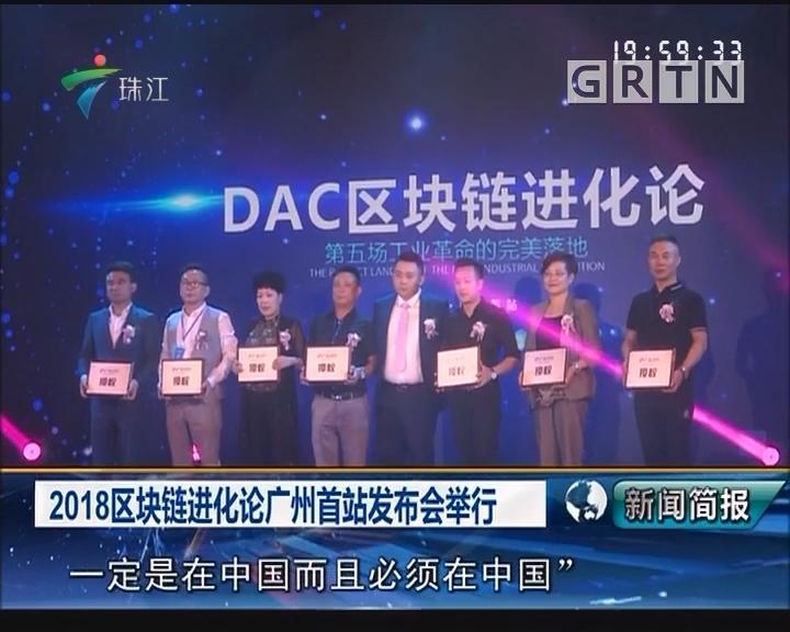 2018区块链进化论广州首站发布会举行