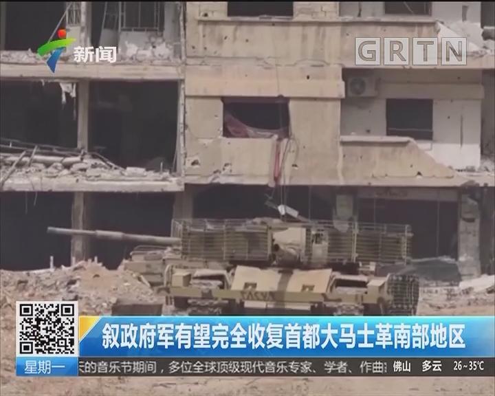 叙政府军有望完全收复首都大马士革南部地区