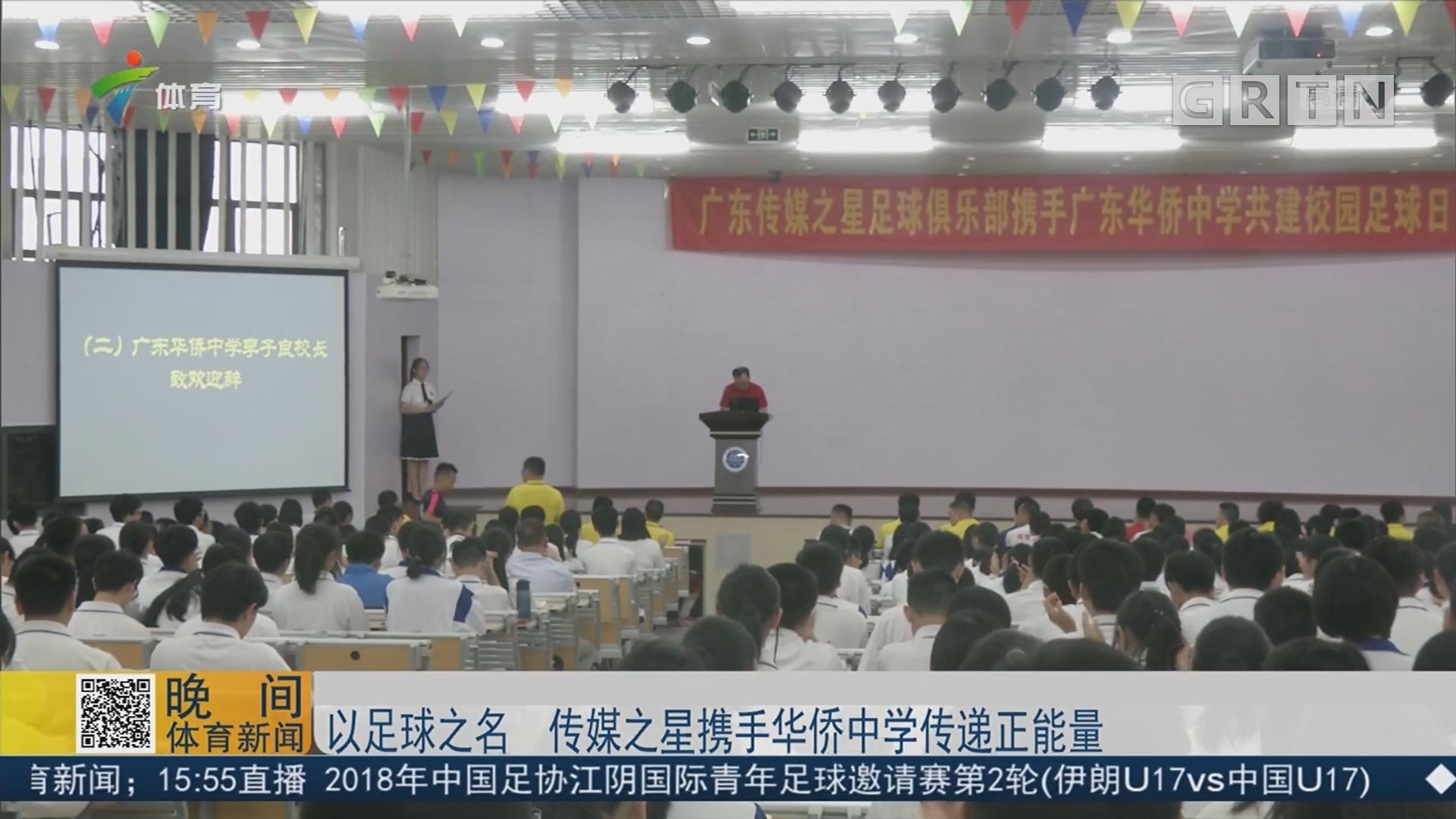 以足球之名 传媒之星携手华侨中学传递正能量