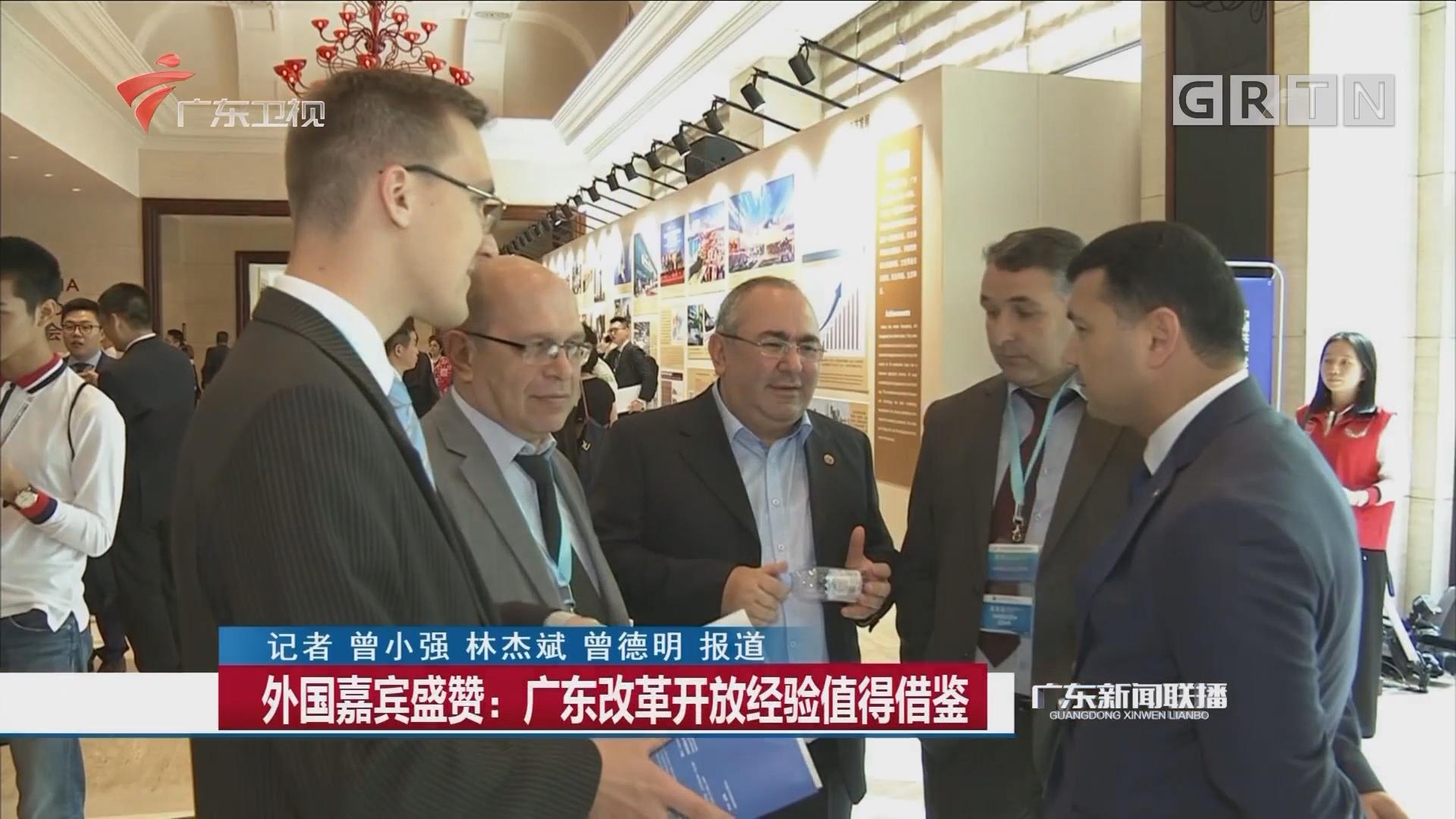 外国嘉宾盛赞:广东改革开放经验值得借鉴