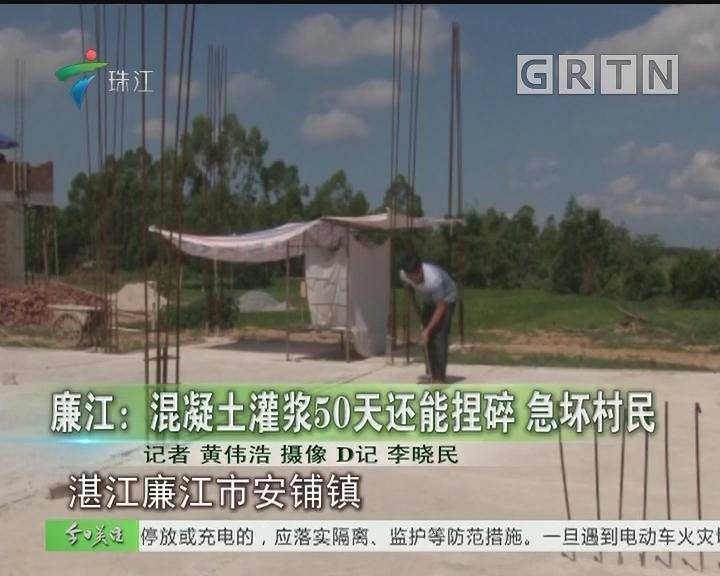 廉江:混凝土灌浆50天还能捏碎 急坏村民