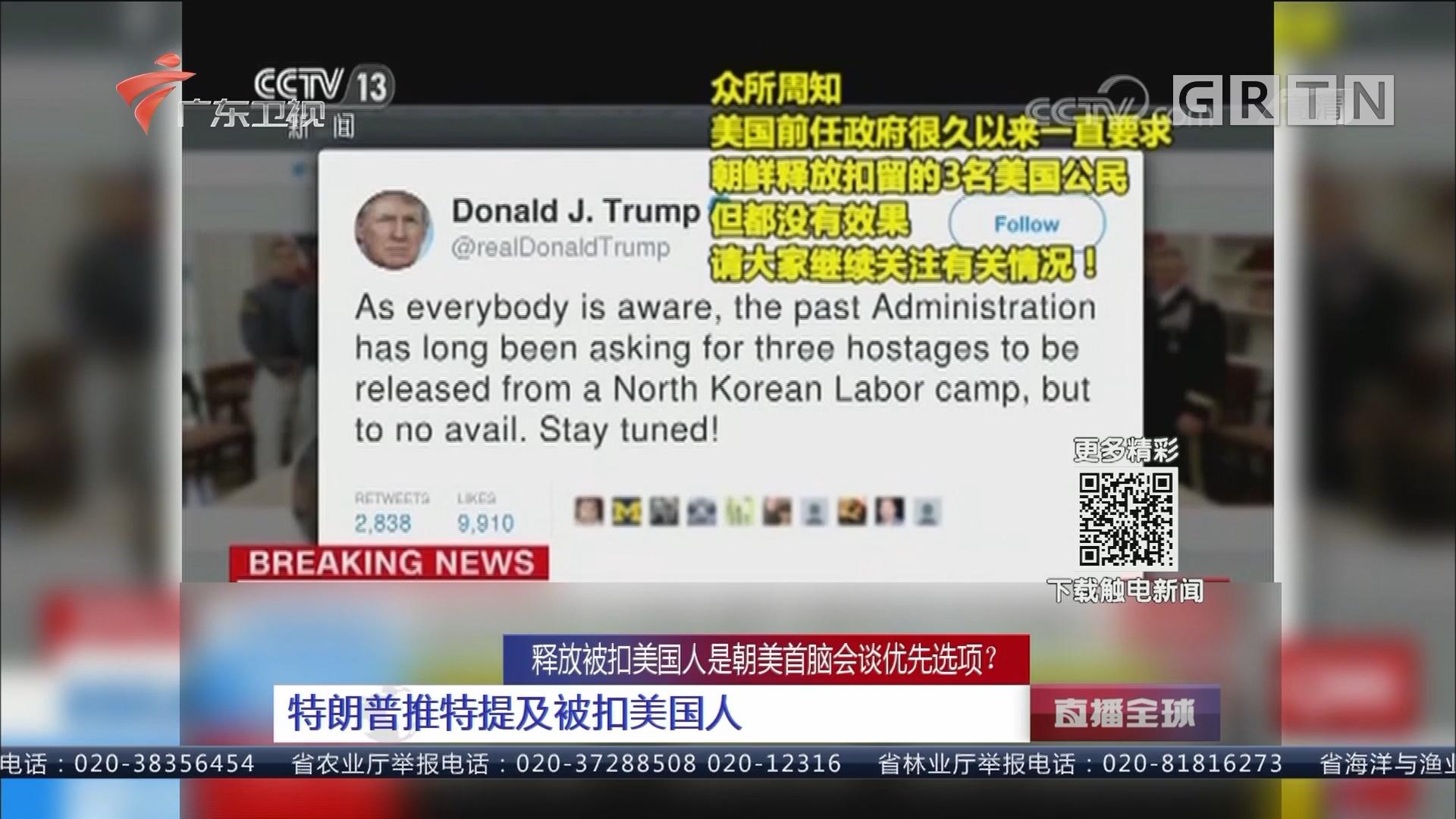 释放被扣美国人是朝美首脑会谈优先选项? 特朗普推特提及被扣美国人