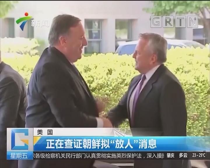 """美国:正在查证朝鲜拟""""放人""""消息"""