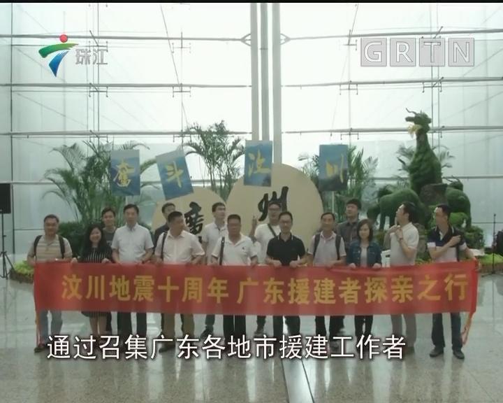 """汶川地震十周年 广东援建者回川""""探亲"""""""
