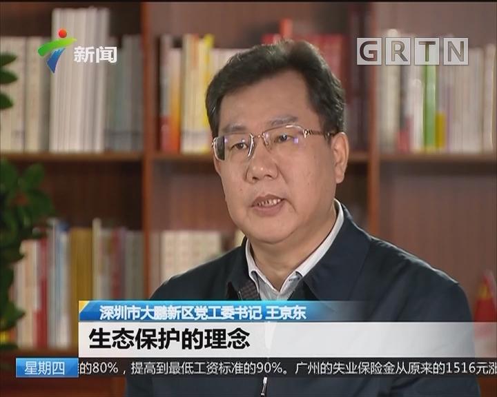 深圳:经济与生态齐飞 美丽与发展共赢