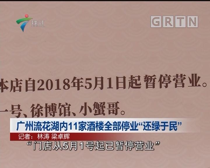 """广州流花湖内11家酒楼全部停业""""还绿于民"""""""