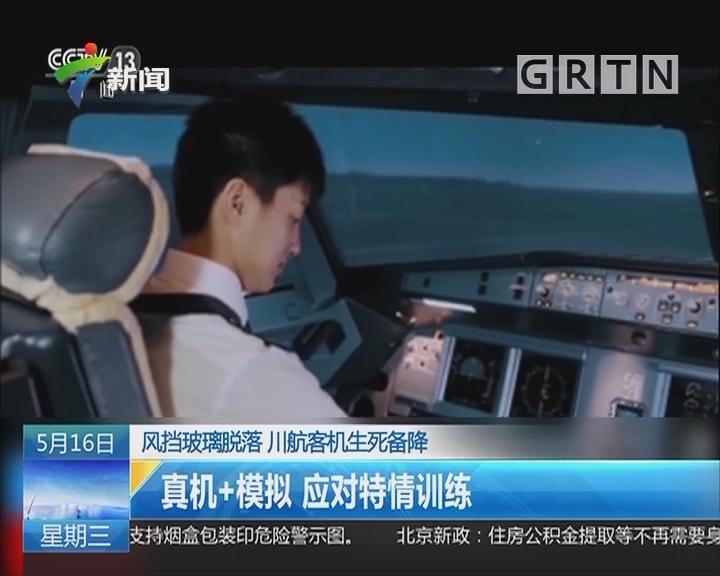 """风挡玻璃脱落 川航客机生死备降:飞行员还得是""""学霸"""""""