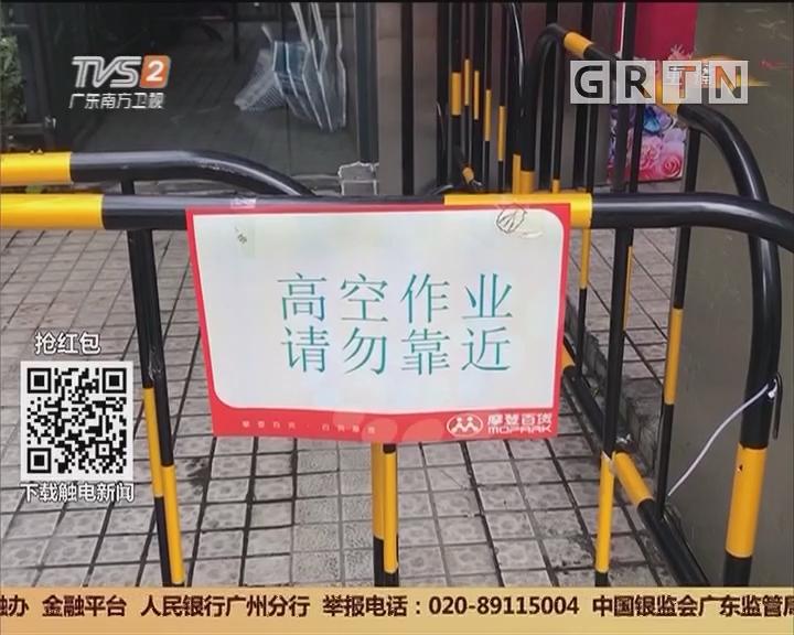 广州天河:一女子商场内自缢死亡 警方介入调查