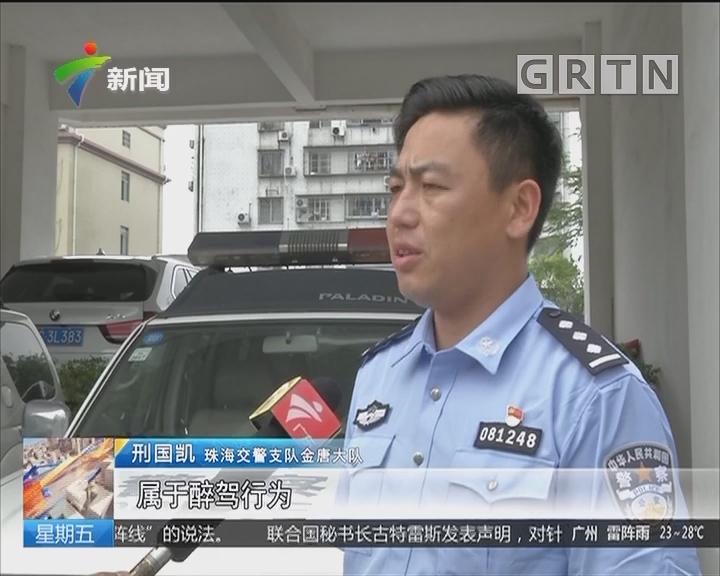 珠海:醉驾遇查车 司机冲卡逃逸被刑拘
