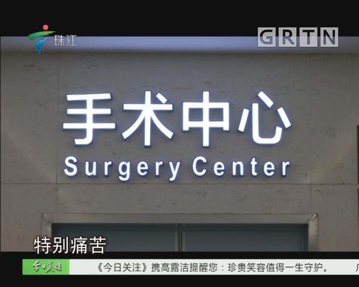 """深圳:""""钢铁女孩""""今日接受最高难度骨科手术"""