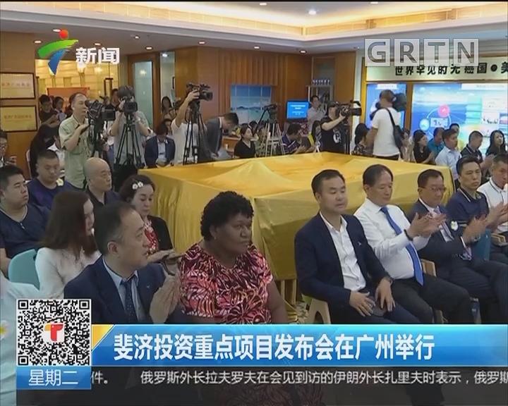 斐济投资重点项目发布会在广州举行