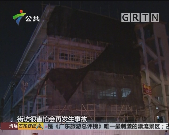 佛山:建筑竹棚突然脱落 附近街坊纷纷躲避