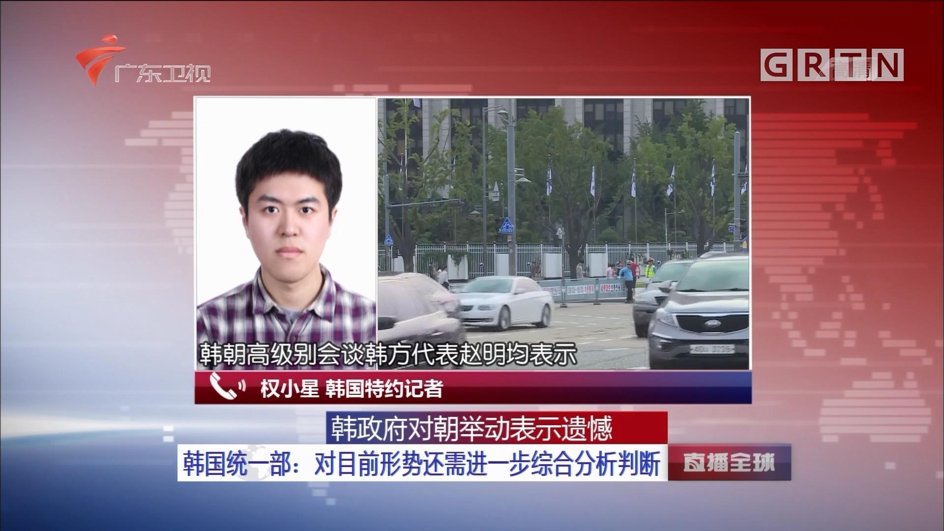 韩政府对朝举动表示遗憾 韩国统一部:对目前形势还需进一步综合分析判断