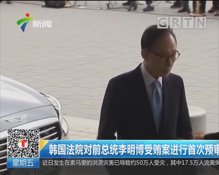 韓國法院對前總統李明博受賄案進行首次預審