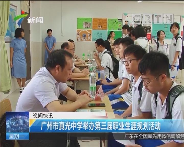 广州市真光中学举办第三届职业生涯规划活动