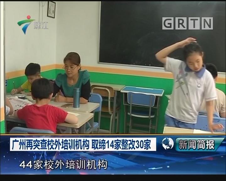 广州再突查校外培训机构 取缔14家整改30家