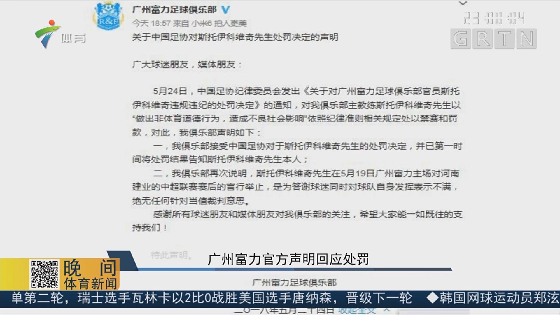 广州富力官方声明回应处罚