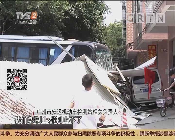 安全驾驶提醒:惊险!大巴撞穿检测站