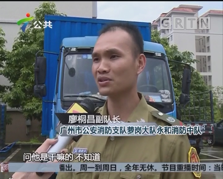 广州:男子爬出七楼窗外 消防及时解救