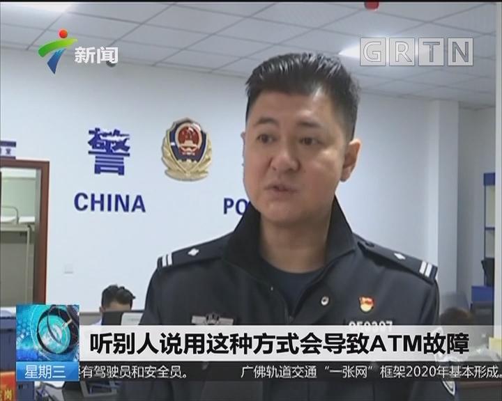四川眉山:男子往ATM机灌粪注油妄想吐钱 被刑拘