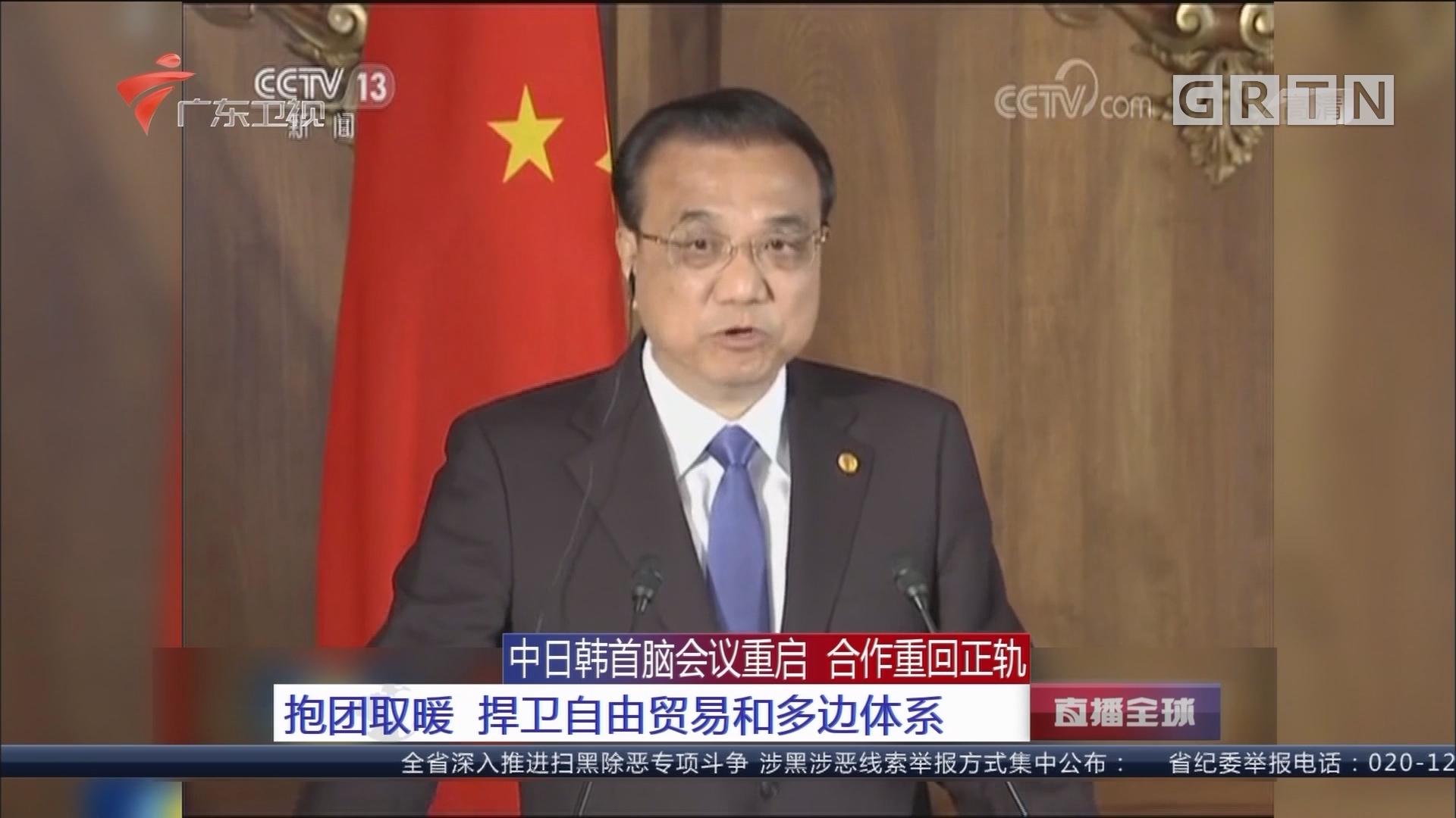 中日韩首脑会议重启 合作重回正轨 抱团取暖 捍卫自由贸易和多边体系